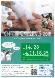 学院説明会情報 7月のオープンキャンパス