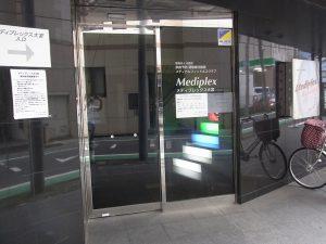 付属施設紹介 メディプレックス大宮