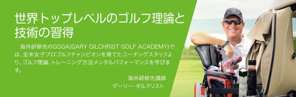 世界トップレベルのゴルフ理論と 技術の習得