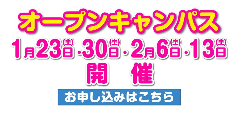 オープンキャンパス1/23〜