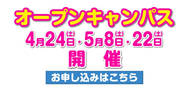 オープンキャンパス4/24〜