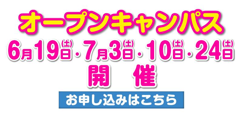 オープンキャンパス6/19〜
