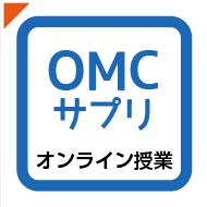 OMCサプリ
