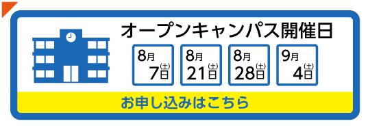 オープンキャンパス開催日8月7日〜